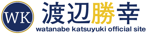 渡辺勝幸(わたなべかつゆき)official site